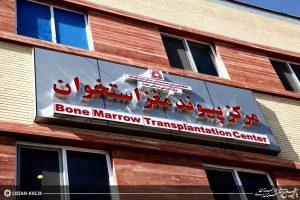 با حضور وزیر بهداشت و شریعتی استاندار خوزستان مرکز پیوند مغز استخوان بیمارستان شفا اهواز به بهره برداری رسید