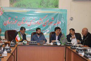 جلسه شورای کشاورزی به میزبانی اداره کل منابع طبیعی خوزستان بر گزار شد