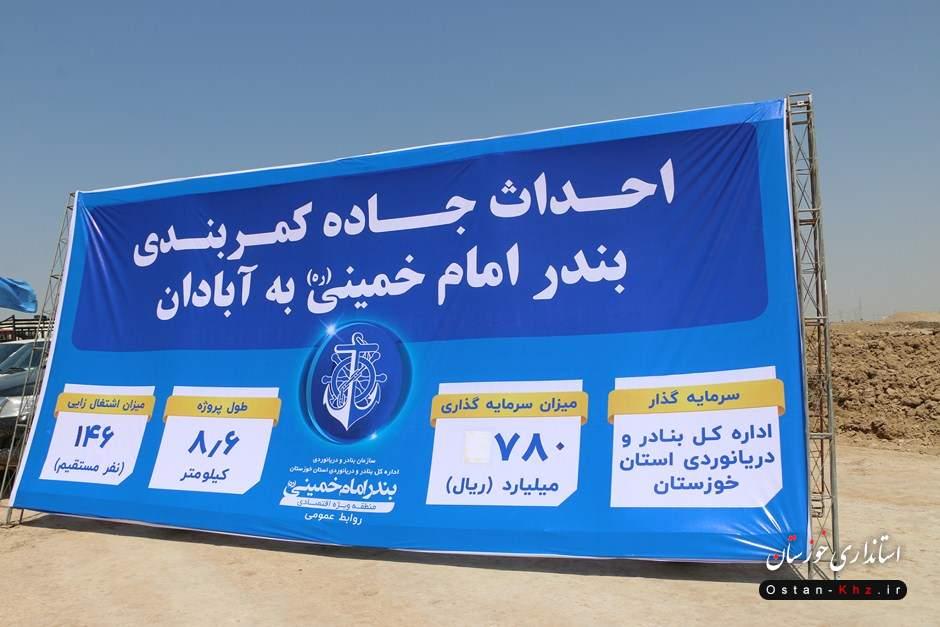 چند طرح عمرانی در ماهشهر با حضور استاندار خوزستان کلنگ زنی و افتتاح شد