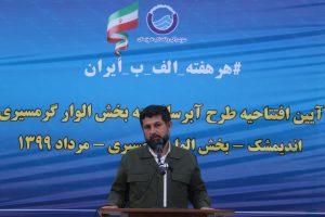بهرهبرداری از طرح آبرسانی به ۴۵ روستای بخش الوار گرمسیری اندیمشک با حضور شریعتی استاندار خوزستان
