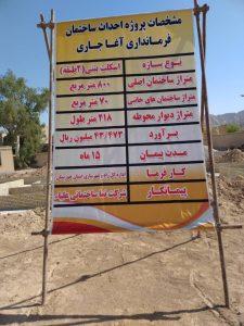 افتتاح چند پروژه عمرانی در شهرستان آغاجاری با حضور شریعتی استاندار خوزستان