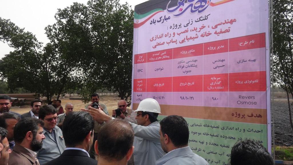 مراسم افتتاح پروژه های شرکت فولاد خوزستان با حضور استاندار خوزستان