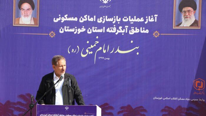 آیین کلنگ زنی آغاز عملیات بازسازی اماکن مسکونی مناطق آبگرفته استان خوزستان