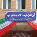 با حضور استاندار خوزستان؛ مدرسه ابتدایی ۱۰ کلاسه مرصاد شاوور با اعتباری بالغ بر ۳۰ میلیارد ریال افتتاح شد