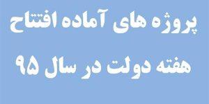 پروژه های آماده افتتاح هفته دولت در استان خوزستان (سال 95)