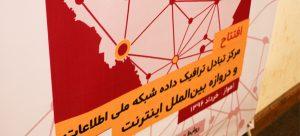 دکتر شریعتی : خوزستان به دیتای جهانی وصل شد