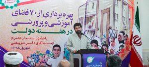استاندار خوزستان در مراسم بهره برداری از طرح های آموزشی:تا دوسال آینده هیچ مدرسه کپری در استان نخواهیم داشت