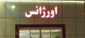 اورژانس بیمارستان امیرالمومنین اهواز با حضور سرپرست وزارت کار و استاندار خوزستان افتتاح شد