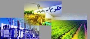 کارنامه دولت تدبیر و امید؛بهره برداری از یک هزار و 506 طرح حاصل چهار سال فعالیت دولت یازدهم در خوزستان