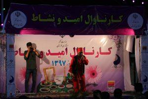 اجرای برنامه های کارناوال امید و نشاط نوروز 97 در مناطق حاشیه ای اهواز از سوی روابط عمومی استانداری خوزستان