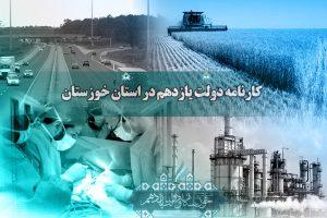 کارنامه دولت تدبیر و امید/بهره برداری از 1300 طرح حاصل سه سال فعالیت دولت یازدهم در خوزستان