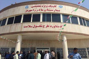 با حضور وزیر بهداشت و استاندار خوزستان کلینیک ویژه بیمارستان رامهرمز به بهره برداری رسید