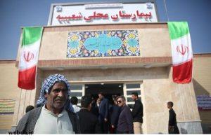 بیمارستان محلی شعیبیه شوشتر با حضور وزیر بهداشت و استاندار خوزستان افتتاح شد